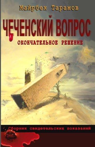 Chechen Problem: The Final Solution: Mayrbek Taramov