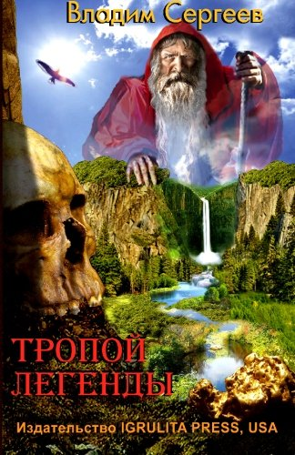 9780982210550: By way of the Legend (Russian Edition)