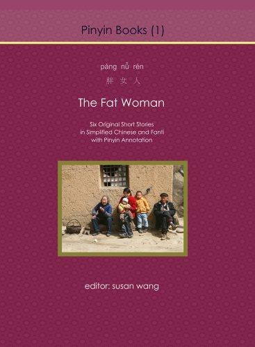 The Fat Woman Pinyin Book (Chinese Edition): Shi Song-Mao, Long