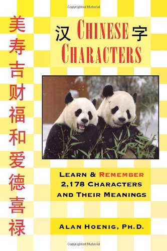 9780982232408: Chinese Characters: Learn & Remember 2,178 Characters and Their Meanings