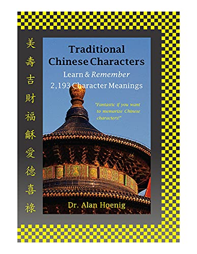 Traditional Chinese Characters: Learn and Remember 2,193 Character Meanings: Hoenig, Alan