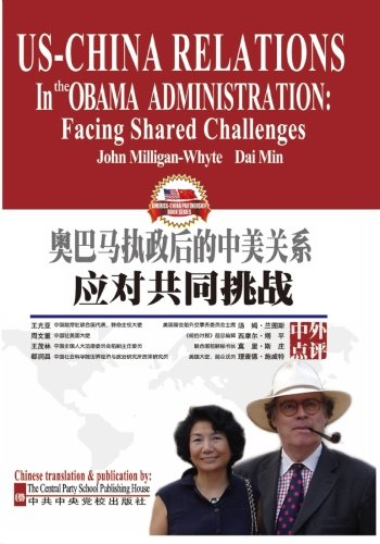 9780982280379: US-China Relations in the Obama Administration: Facing Shared Challenges