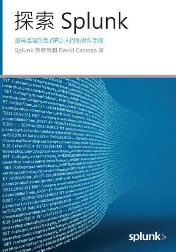 9780982550694: Splunk (Chinese Edition)