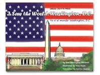 9780982815311: I Saw the World: Washington, D.C.