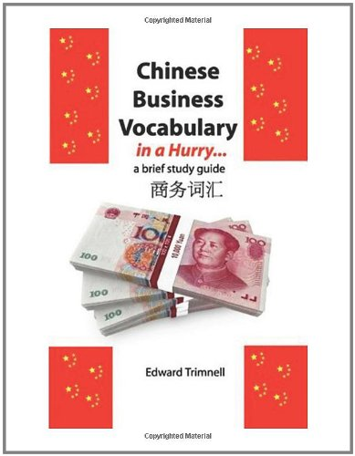9780982890103: Chinese Business Vocabulary in a Hurry: a Brief Study Guide