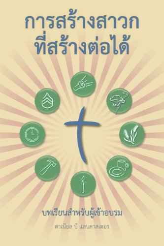 Making Radical Disciples - Participant - Thai Edition A Manual to Facilitate Training Disciples in ...