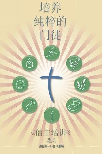 Making Radical Disciples - Leader - Mandarin Edition: A Manual to Facilitate Training Disciples in ...