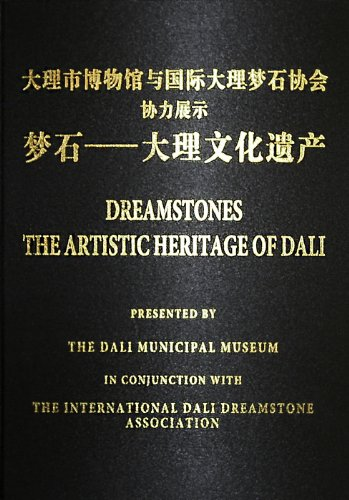 9780983308911: Dreamstones: The Artistic Heritage of Dali: Presented by the Dali Municipal Museum in Conjunction With the International Dali Dreamstone Association