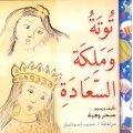 9780983531524: Toota and Malikatu Alssaada