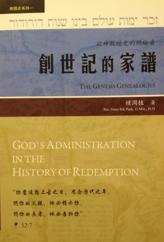 9780983862611: The Genesis Genealogies: God's Administration in the History of Redemption