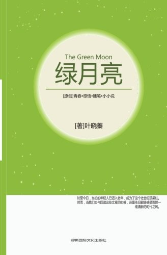 9780983875338: The Green Moon: ReflectionsMini-EssaysShort Stories