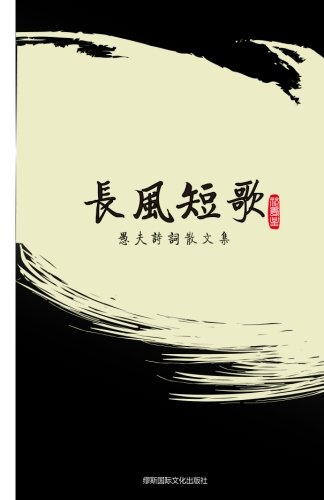 9780983875345: Singing in the Wind: Poems and Prose by Yu Fu