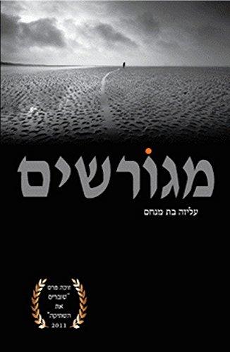 9780983922247: MEGORASHIM Hebrew Translation of BANISHED Novel of Gush Katif
