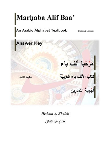 9780983922537: Marhaba Alif Baa'Answer Key