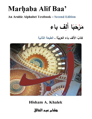 Marhaba Alif Baa' an Arabic Alphabet Textbook: Khalek, Hisham A.