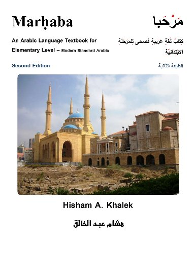 9780983922582: Marhaba an Arabic Language Textbook for Elementary Level