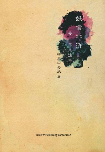 9780984372010: Yao Yan Shui Hu: Dong Jing Wang Shi: Volume 1