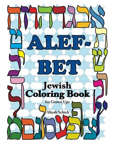 9780984412594: Alefbet Jewish Coloring Book for Grown ups: Color for stress relaxation, Jewish meditation, spiritual renewal, Shabbat peace, and healing