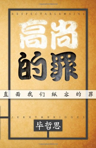 9780984491759: Respectable Sins: Confronting the Sins We Tolerate (Simplified Chinese Edition)