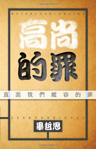 9780984491766: Respectable Sins: Confronting the Sins We Tolerate (Traditional Chinese Edition)