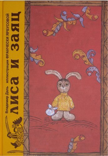9780984586738: Lisa i Zaiats (The Fox and the Hare) (Norstein Animation)