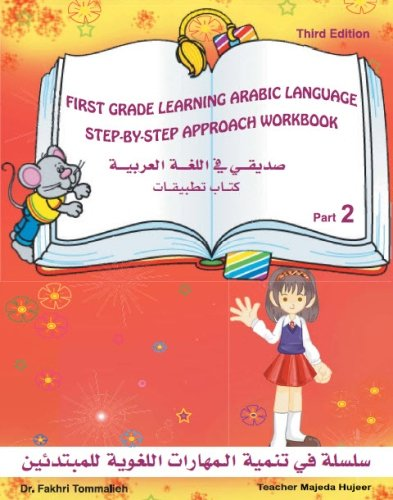 1st Grade learning Arabic Language Step - By - Step Approach Workbook Part 2,Third Edition: This ...