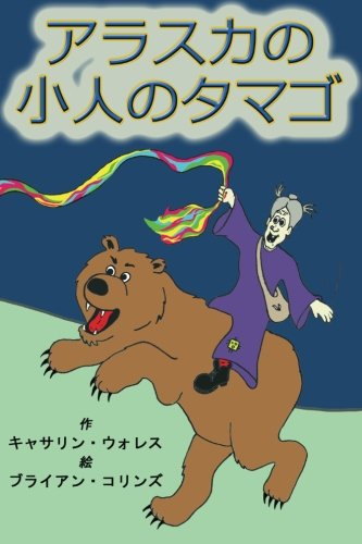 9780985558864: Alaskan Troll Eggs: Japanese Translation (Japanese Edition)