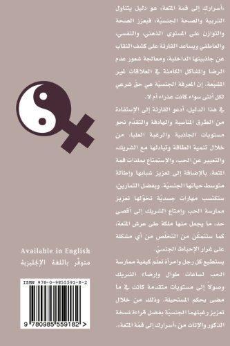 9780985559182: Asraroki Ila Qimat Almot3a: Women's Manual Guide to Ultimate Pleasure (Arabic Edition)