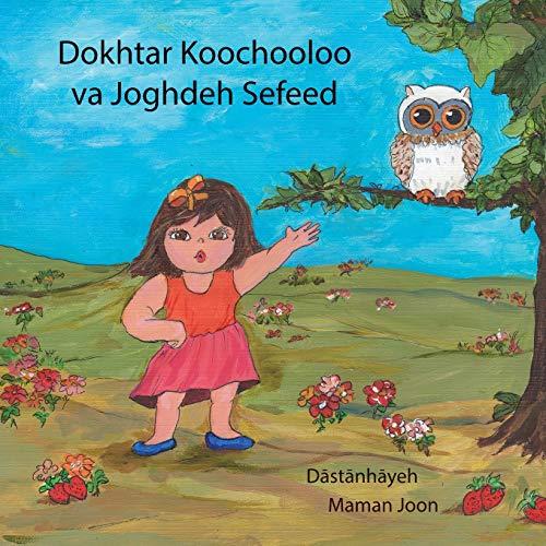 Dokhtar Koochooloo Va Joghdeh Sefeed: Saleh, Sheila