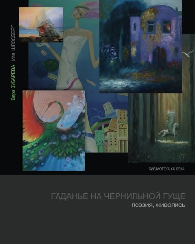 Reading sediment of Ink (Russian Edition): Zubarev PhD, Vera; Shlosberg, Izya