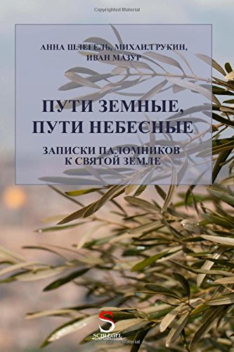 9780986174933: The Roads of Land, the Roads of Heaven: Pilgrims' Notes to the Holy Land (Russian Edition)