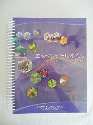 Great 9780986328213: Japanese Essential Oils Desk Reference 6th Edition Amazing Pictures