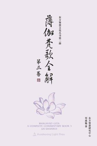 9780986967436: Bhagavad Gita: A Complete Commentary, Book 3 (Oriental Wisdom Series, Volume 2) (Chinese Edition)