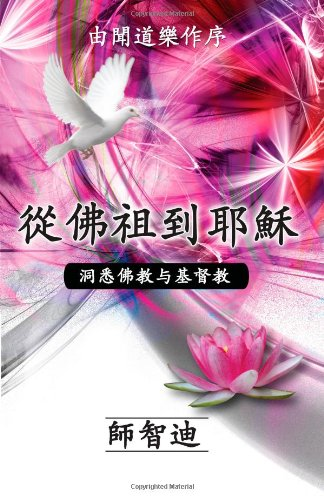 9780987361707: From Buddha to Jesus (Chinese Traditional): An Insider's View of Buddhism & Christianity (Chinese Edition)