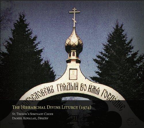 9780988457454: The Hierarchal Divine Liturgy (1974)