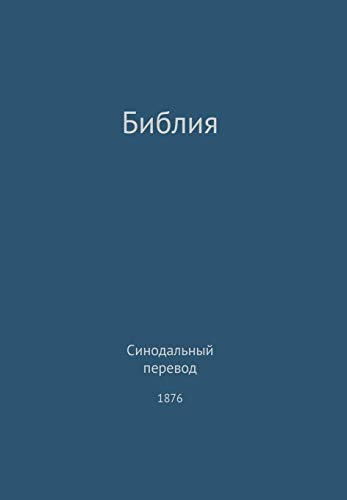 9780988541702: The Holy Bible, Synodal 1876 (Russian)