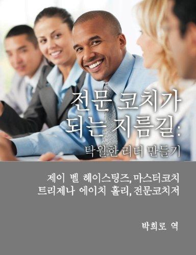 9780988612884: Professional Coach Training (Korean) (Korean Edition)