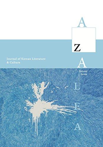 9780988692831: Azalea 7: Journal of Korean Literature & Culture