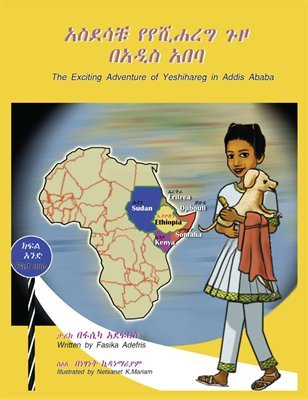 9780988976658: The Exciting Adventure of Yeshihareg in Addis Ababa