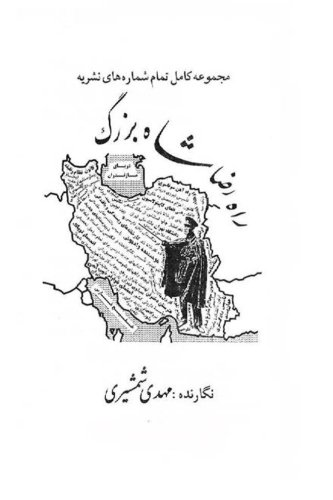 9780989075107: The Path of Reza Shah The Great