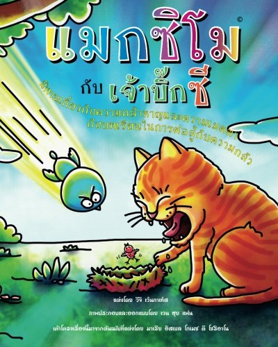9780989079891: Maximo and the Big C (Thai Edition): A tale of courage and compassion. A lesson in how to Fight the Fear.