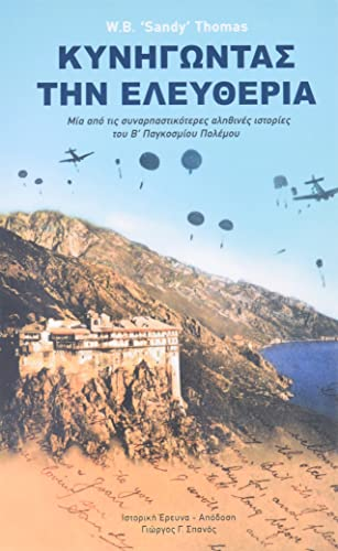9780991265350: Dare To Be Free (In Greek by George G. Spanos): One of the greatest true stories of World War II (Greek Edition)