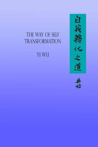 9780991425235: The Way of Self Transformation (Chinese Edition)