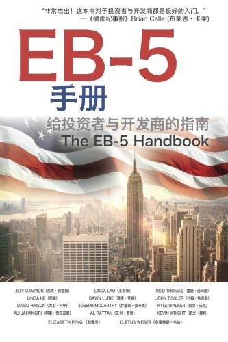 The EB-5 Handbook (Chinese Edition): A Guide: Jahangiri, Ali; Campion,