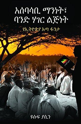 9780996058421: Asebasabi Maninet Ba-and Hager Lijinet - አሰባሳቢ ማንነት በአንድ ሃገር ልጅነት