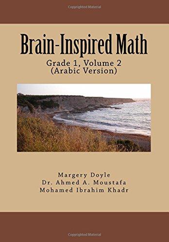 9780996303538: Brain-Inspired Math: Grade 1, Volume 2 (Arabic Version) (Arabic Edition)