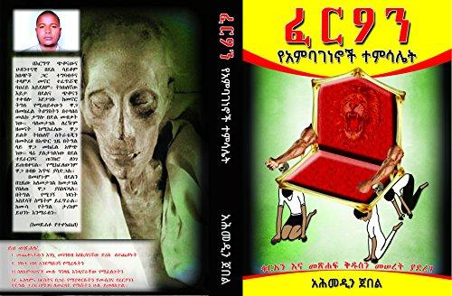 9780996514019: Pharaoh a Precedent of Dictators ፈረዖን የአምባገነኖች ተምሳሌት