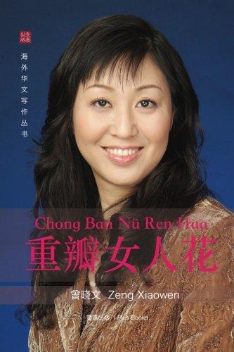 9780997277043: Chong Ban Nü Ren Hua (Overseas Chinese Writings) (Volume 3) (Chinese Edition)