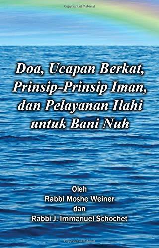 Doa, Ucapan Berkat, Prinsip-Prinsip Iman, dan Pelayanan: Weiner, Rav Moshe/