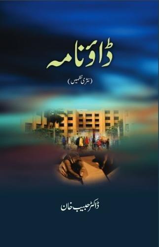 Dow Nama: Urdu Poetry-Nasri Nazmen: Khan, Habib